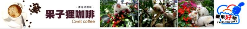 山豬園 / 果子狸咖啡