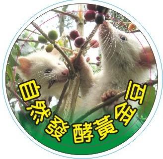 (極限量)黃金果子狸咖啡(豆)120g##(傳統天然製程)